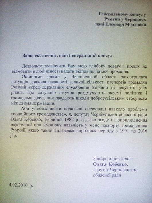 Депутат Ольга Кобевко звернулася до Генерального консульства Румунії за довідкою про наявність у неї румунського паспорта