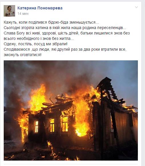 На Буковині згорів будинок, в якому жила родина переселенців