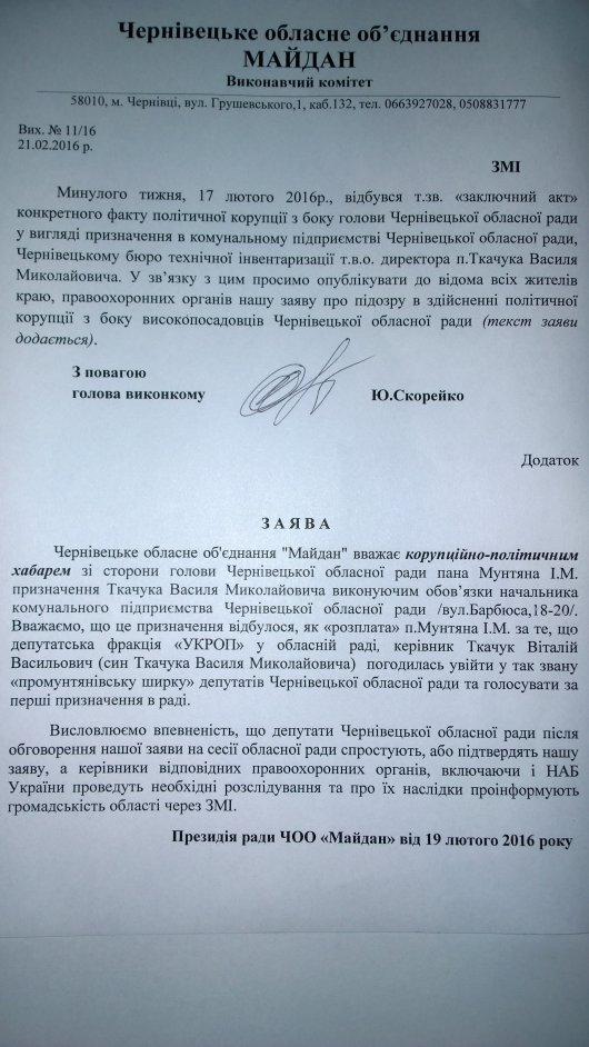 """ЧОО """"Майдан"""" звинувачує голову Чернівецької облради у корупції (заява)"""