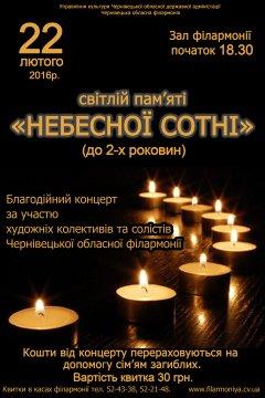 """Благодійний концерт на честь """"Небесної Сотні"""""""