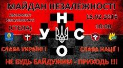 УНА-УНСО закликає приєднатись 16 лютого до мітингу за відставку уряду