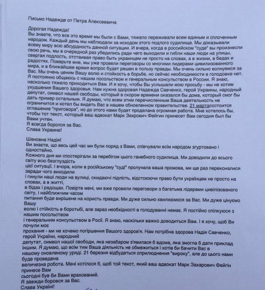 Питиме лише воду: Надія Савченко припинила сухе голодування