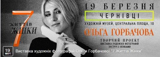 """""""7 життів жінки"""" Ольги Горбачової у Чернівцях"""