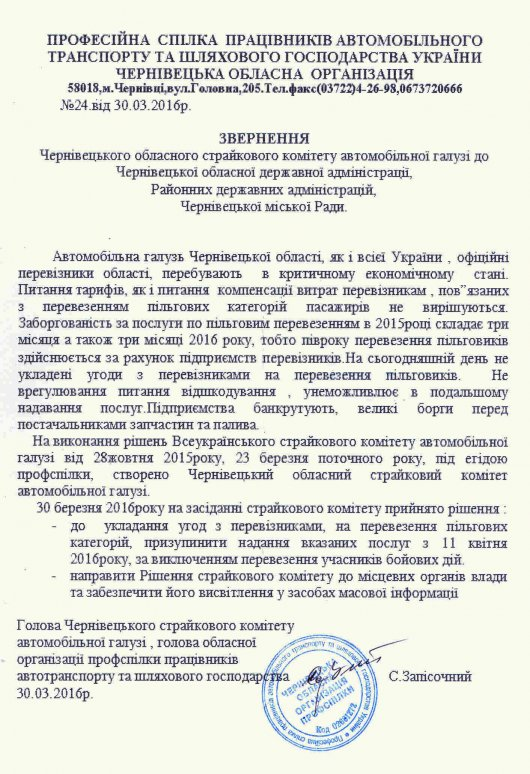 Буковинські автоперевізники оголошують страйк (звернення)