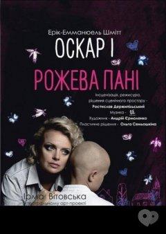 """""""Оскар і Рожева Пані"""" з Ірмою Вітовською на чернівецькій сцені"""