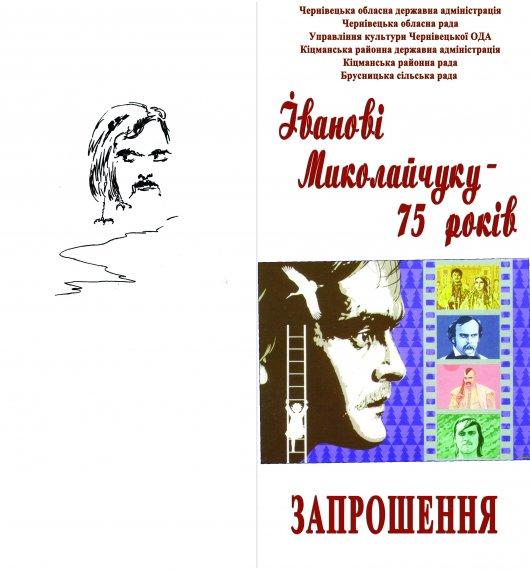 15 червня - 75-ліття Івана Миколайчука. Програма заходів з нагоди ювілею