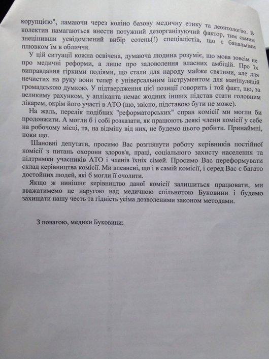 Малишевського і Кобевко очорнюють, щоб захистити власні теплі крісла?