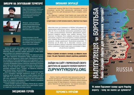 Зайди на сайт і переконай свого депутата не здавати Україну ворогу!