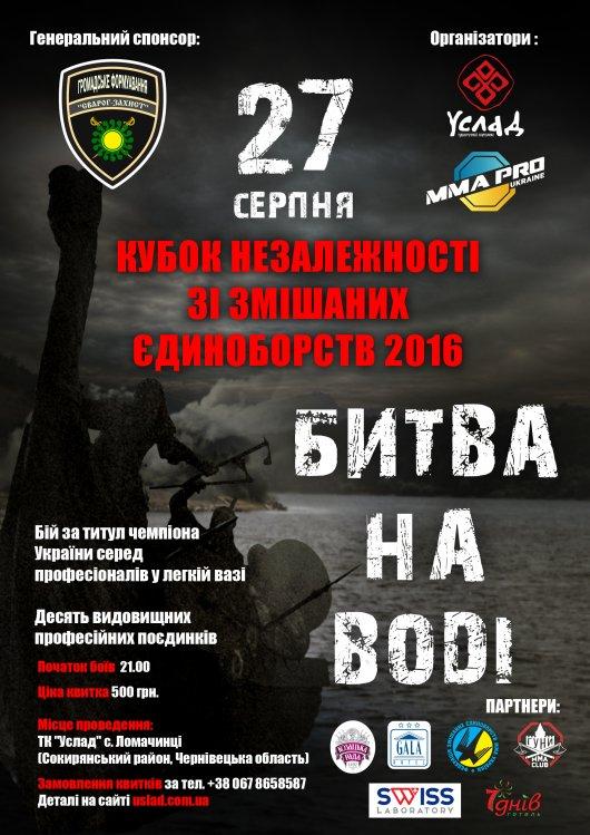 У Чернівцях - міжнародний турнір «Битва на воді»