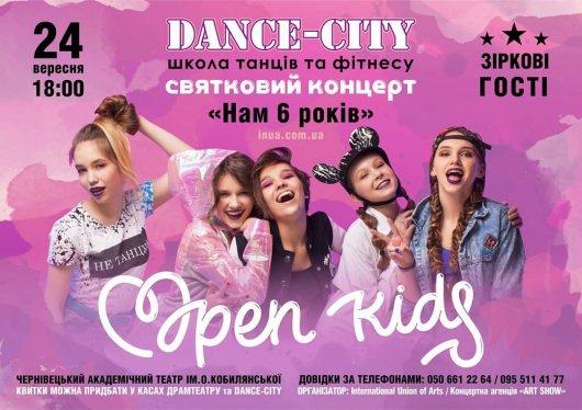 У Чернівцях виступить дитяча група «OPEN KIDS»