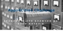 Чернівчан запрошують до участі в конкурсі зі створення сервісів для міста Apps4Cities Challenge