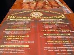 4-11 вересня - театральний фестиваль «Коломийські представлення»