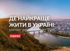 Українці обрали найкраще місто країни - ЧЕРНІВЦІ