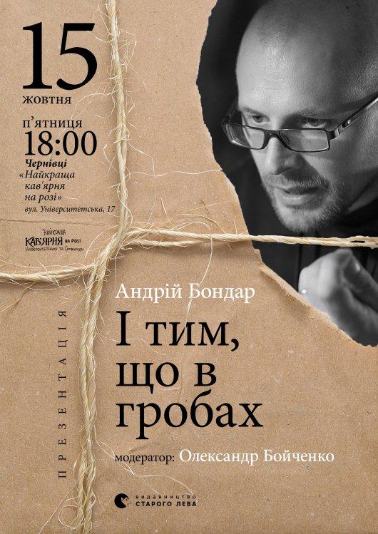 Андрій Бондар презентує «І тим, що в гробах...» в Чернівцях