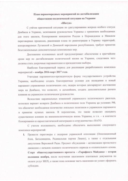 """Операція-дестабілізація. """"Шатун"""" для Закарпаття. Що готує Росія для Буковини?"""