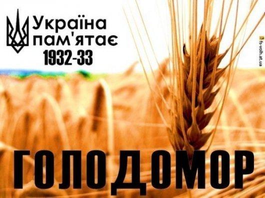 26 листопада Буковина вшановуватиме пам'ять жертв голодоморів