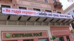 «Сбербанк Росії» втік з Центральної площі Чернівців