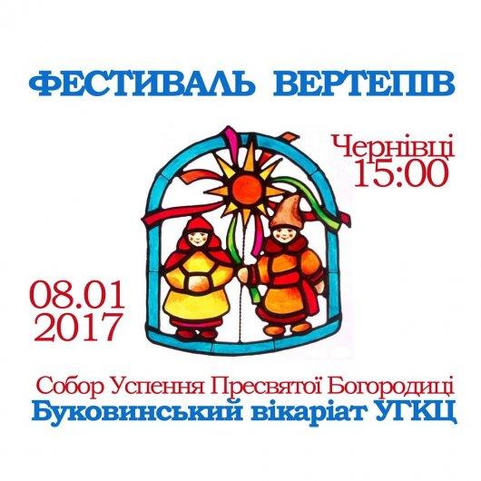 Фестиваль вертепів у Чернівцях