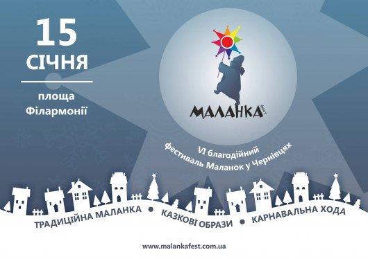 У Чернівцях відбудеться Фестиваль Маланок