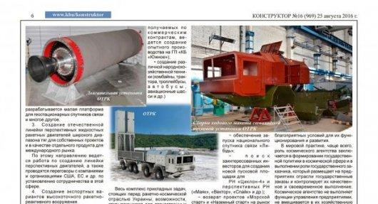 """Україна зможе нанести точковий удар по Москві: В 2017 році ми отримаємо новий ракетний комплекс """"Грім-2"""""""