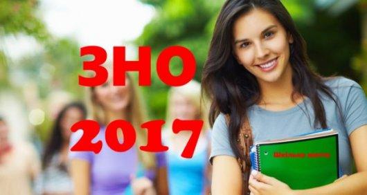 До уваги буковинських випускників! ЗНО 2017 (графік проведення)