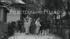 Розстріляне Різдво: з 1947 року в прикарпатському селі Дорогів не наважувалися грати Вертеп.