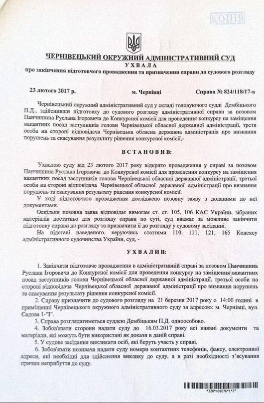 Суд зобов'язав Чернівецьку ОДА надати документи, в яких було відмовлено Панчишину