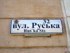 Русини – українці чи росіяни? Георгій Кожолянко пояснює походження назви однієї з головних вулиць Чернівців
