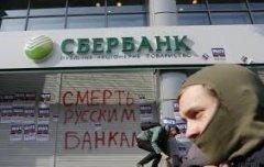 """Вкладники, клієнти російського банку """"«Сбербанку Росії» - терміново забирайте свої гроші з банку - йому гаплик!"""