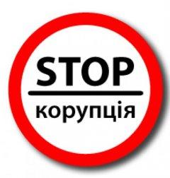 У Чернівецькій області до відповідальності за правопорушення, пов'язані з корупцією притягнуто 16 осіб