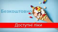 В Чернівцях почала діяти державна програма «Доступні ліки» (перелік аптек)
