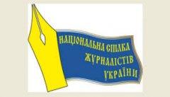 Бачимо Спілку журналістів єдиною і незалежною!   Звернення українських журналістів до активу НСЖУ
