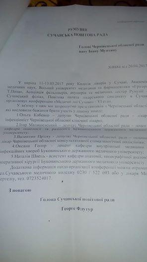 Ольга Кобевко  Льовочкіну пише з Румунії: «Про заяву «Опоблоку» я дізналася уже тут»