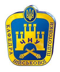 Військова кафедра ЧНУ