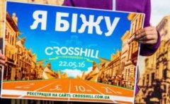 Напівмарафон CrossHill у Чернівцях