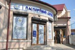 У Чернівцях відновив роботу «Паспортний сервіс»