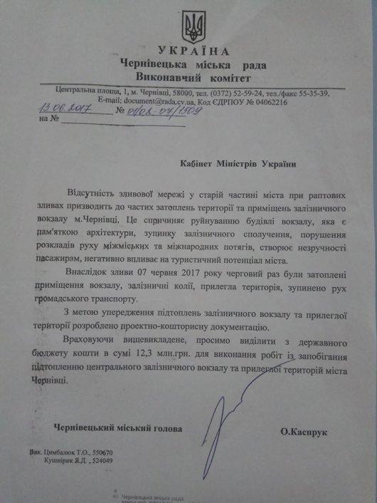 Максим Бурбак допомогає Чернівцям після повені