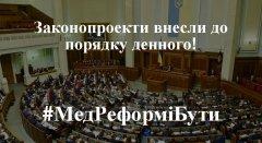 Медичним реформам в Україні бути