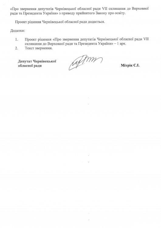 """УВАГА! Провокація ВО""""Батьківщина"""" на Буковині"""