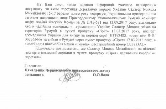 """""""Військові"""" дії на Чернівецькій митниці тривають. Салагор наступає Аірійній-Петіченко тримають оборону"""