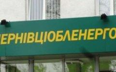 Велика електрична афера у Чернівцях