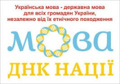 Депутати Закарпаття виступили проти України