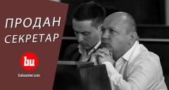 Василя Продана не підтримали депутати