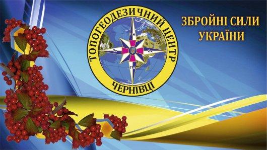 Привітання полковника Ляска із Днем Збройних Сил України