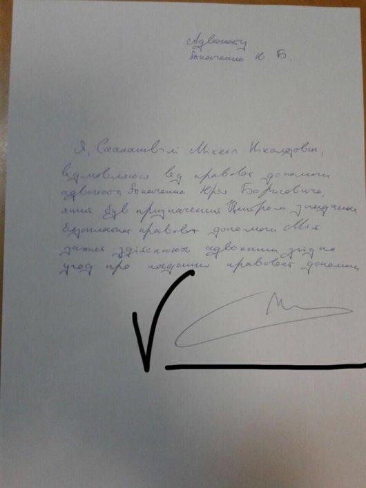 Сарган: Підпис Саакашвілі під заявою - фейк. Адвокат спростував