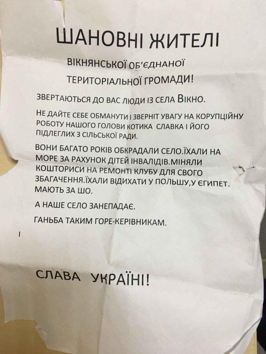 На виборах у Чернівецькій області використовують чорний піар