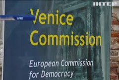 """Венеційська комісія підтримала """"мовну"""" статтю про освіту нацменшин"""