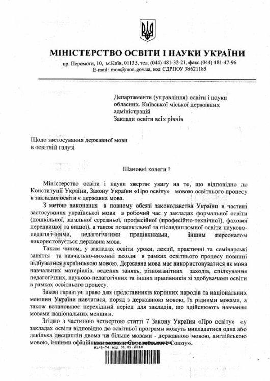 Гриневич зобов'язала всіх вчителів спілкуватися державною мовою