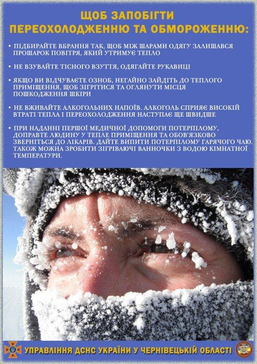 На Буковину йде похолодання. Рятувальники попереджають про небезпеку переохолодження та обмороження
