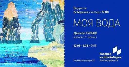 """13-річний художник презентує у Чернівцях виставку картин """"Моя вода"""""""